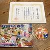 北海道 道の駅スタンプラリー2018、全駅完全制覇しました!
