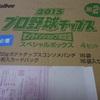 2015プロ野球チップス第2弾オンライン限定版スペシャルBOXその2