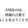 ショーペンハウアー 名言集〜さすが天才のお言葉!?〜