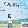 20年後の未来 超スマート社会の到来 ソサエティ5.0