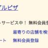 Google Adwordsの広告ランク算出方法が変わるらしい