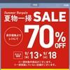 【セール情報】70%OFF!!西松屋の夏物子ども服が爆安(´∇`)
