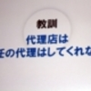 2015.8/30 パケ死騒動