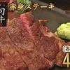 """ふるさと納税 宮崎県新富町から""""日向匠の牛RED 赤身ステーキ450g""""が届きました。"""