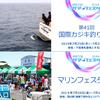 30日(金)から開催予定の下田の国際カジキ釣り大会は中止