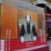 新芝翫襲名 十月大歌舞伎