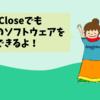 AutoCloseでも特定のソフトウェアを終了できるよ!