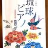 ピアノで沖縄の曲を弾く・癒し。楽譜「琉球ピアノ」