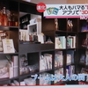 News flash : Book cafe bar Fumikura & Puredistance appeared on Japanese TV