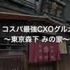 コスパ最強CXOグルメ〜東京森下 みの家〜