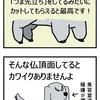 【犬漫画】犬美容師さんのワザ
