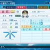 【パワプロ2020】【ミリマス】765ミリオンスターズ選手公開「白石紬」