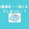 糖質制限&豆腐置き換えダイエット!7か月目!