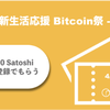 タダコインを友達紹介してみよう!始めてくれた友達(知らない人)にもメリットがあり、2万円分かも!?