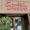 らーめんもりかわ(南区)酸辣湯麺