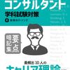 国家資格キャリアコンサルタント試験用「キャリア理論キーワード集」作りました