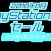 PS Vitaセール開催中!誰もが楽しめるおすすめのアクションゲームを紹介