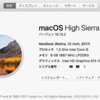 High SierraではWindowsからMacへの切り替えができなくなる?