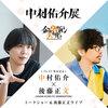 中村佑介×後藤正文のトークショーを見て、久しぶりにアガった