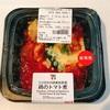 【セブンイレブン】1/2日分の緑黄色野菜鶏のトマト煮
