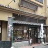 芦原英幸の愛した店「かつれつ亭」