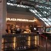 桃園国際空港ターミナル2でプライオリティパスを初めて利用し満喫どころか大失態
