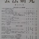 平 裕介(弁護士・公法研究者)のブログ