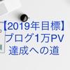 【2019目標】ブログ毎月1万PV達成への道