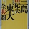 三島由紀夫/東大全共闘「討論 美と共同体と東大闘争」(角川文庫)-2