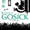 キュートでダークなミステリーシリーズ第2弾『GOSICK Ⅱ -ゴシック- その罪は名もなき』を読んでみた