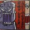 リバタリアン漫画家~プロテスタントな西原理恵子VS老荘な蛭子能収~君子の交わりは淡きこと水の如し(荘子)。