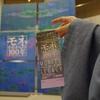 横浜美術館「モネ それからの100年」展、私たちが現代アートに参加するということ(現代アート自体はそんなにむずかしいことじゃない)