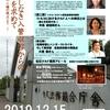 【予約を締め切りました!】12/15講演会「果てしなき入管収容からの解放を求めて- 国際的人権の視点より -」川口メディアセブン
