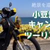 絶景を巡る!小豆島キャンプ ツーリング2日目