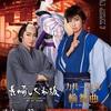 『長崎しぐれ坂』『瑠璃色の刻』画像アップされました!