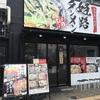 """姫路 のらーめん """"姫路タンメン""""と """"えきそば"""" アンマッチ感のギャップ演出"""