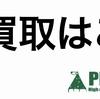 現金買取致します!【ペットバルーン・大阪府・ADA・中古引き取り(回収)・中古買取・水槽】