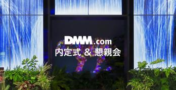 初のオンライン開催! DMM Group 2021年度内定式レポート