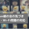 Zoom朝の会を行う上での気づきや、端末、Wi-Fi未整備問題への取り組みについて