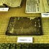 大分県中津市で見つけた歴史資料12 『中条秘伝方』(年代不明)