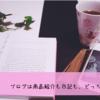 ブログは商品紹介も日記も、どっちも好き!