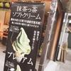 鎌倉のめっちゃきになる抹茶アイスクリーム!!☆