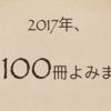 2017年に読んだ本が100冊に到達したから全部記録しておくよ!【読書屋!】