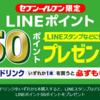 セブンイレブン限定!LINEポイント50ポイントキャンペーンの対象商品が増加!