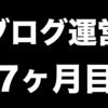 【ブログ運営報告】2018年4月の収入は95,463円!ブログ運営7ヶ月目