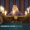 【スマホアプリゲーム】「ハリーポッターホグワーツの謎」って何ができるの?【感想・レビュー】