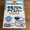 生協の牛乳70%アイスバーを食べてみました(*^ω^*)