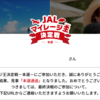 JALマイレージ王決定戦本選通過!