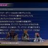 キングダムハーツHD 1.5+2.5  ストーリー 3Dクロニクルによるまとめ