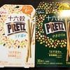 【新発売】一箱糖質10gのプリッツ!?食べてみた!!